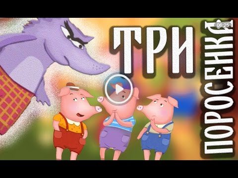 ТРИ ПОРОСЕНКА  - новая сказка для детей. Аудиосказка с картинками.
