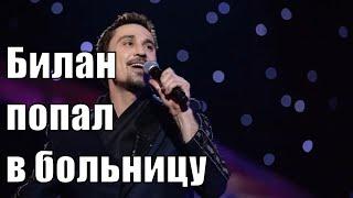 Дима Билан попал в больницу