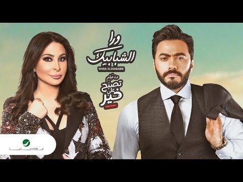 Tamer Hosny & Elissa ... Wara El Shababik - Lyrics | تامر حسني & إليسا ... ورا الشبابيك - بالكلمات