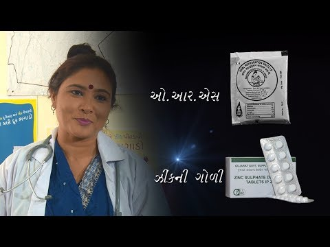 "Gujarat Govt. Health and Family Welfare Commercial - ""ORS & Zinc"""