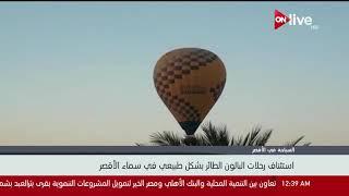 السياحة في الأقصر .. استنئاف رحلات البالون الطائر بشكل طبيعي في سماء الأقصر