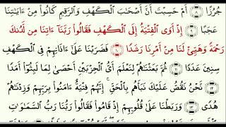 Сура 18 «Аль-Кахф» (Пещера) - урок, таджвид, правильное чтение