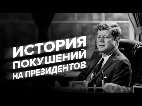 Краткая история ПОКУШЕНИЙ НА ПРЕЗИДЕНТОВ
