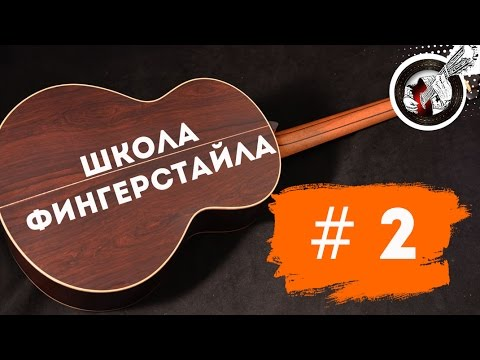 Школа фингерстайла  - Урок №2: When the saints go marching in