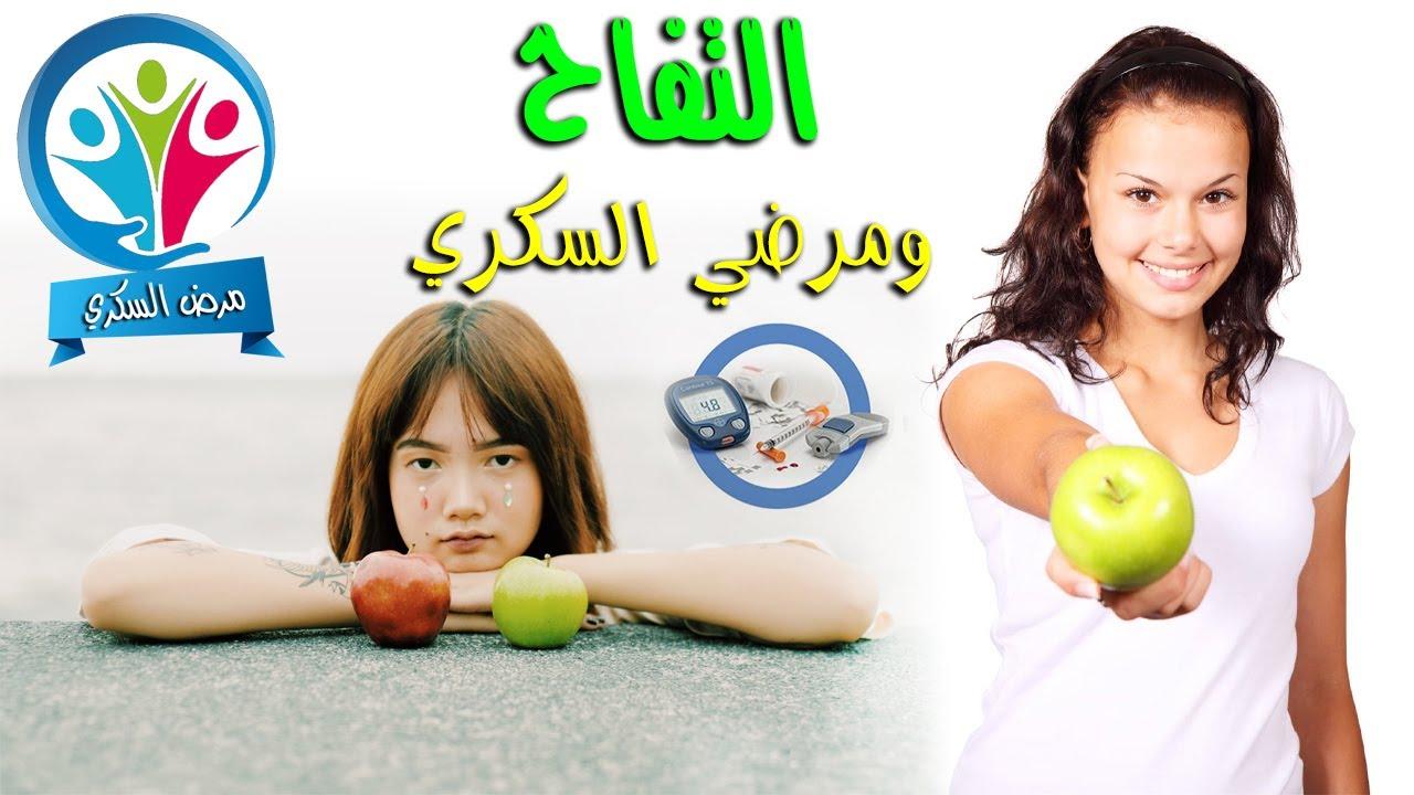 التفاح 🍏ومرضي السكري💚👍