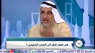 الكاتب اﻹماراتي أحمد إبراهيم في حوار تلفزيوني عن  قطر والعلاقات الخليجية  الحلقة الثانية