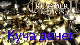 65.Crusader Kings 2 Куча денег