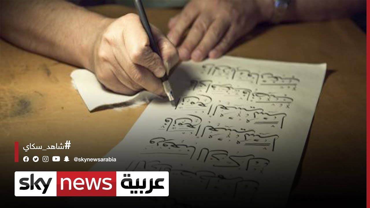 خطي بالعربي ..   #وثائقيات_سكاي  - نشر قبل 4 ساعة