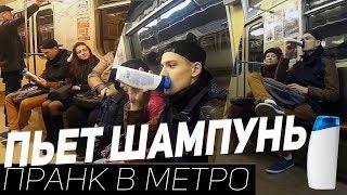 ПРАНК: Пьет Шампунь В Метро
