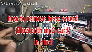how to remove beep sound {Bluetooth mp3 card} in hindi