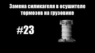 #23 - Замена силикагеля в осушителе тормозов на грузовике