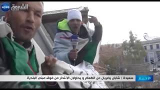 سعيدة: شابان يضربان على الطعام ويحاولان الانتحار من فوق مبنى البلدية
