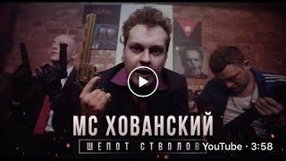 МС ХОВАНСКИЙ   Шепот Стволов(клип)
