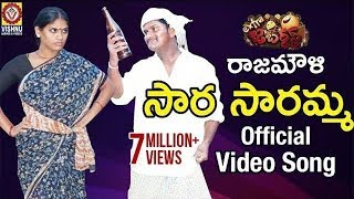 Sara Saramma Sara Original Video Song | Jabardasth Rajamouli | Latest Telangana Folk Songs 2019