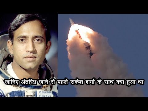 जानिए अंतरिक्ष जाने से पहले राकेश शर्मा के साथ क्या हुआ था