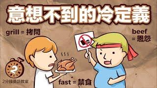 阿滴英文|Fast? Beef? 意想不到的單字冷門定義!【2分鐘英語教室】