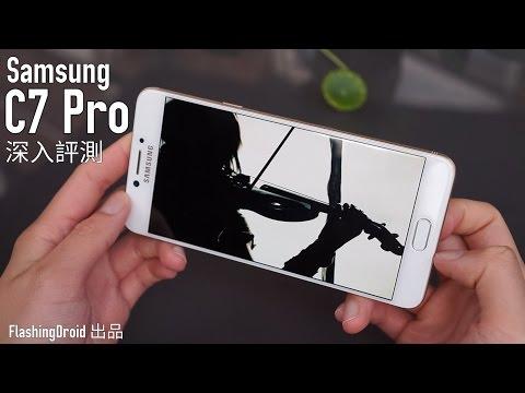 Samsung Galaxy C7 Pro 深入評測,均衡表現,續航力王者!FlashingDroid 出品