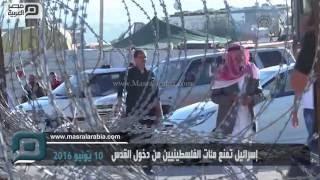 بالفيديو| الاحتلال يمنع مئات الفلسطينيين من دخول القدس
