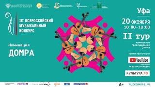 Всероссийский Музыкальный Конкурс номинация «Домра»    тур
