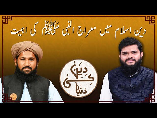 Significance Of Shab-e-Miraj In Islam