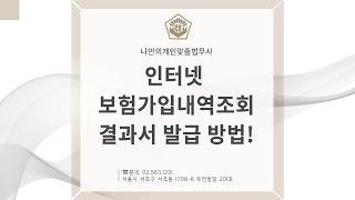 김영룡법무사 (인터넷보험가입내역조회 결과서 발급방법!)