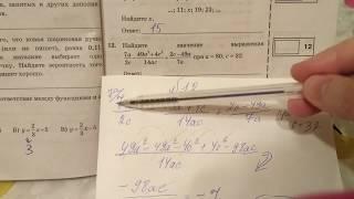 ОГЭ 2018 по математике. 3 вариант (задание с 9 по 16)
