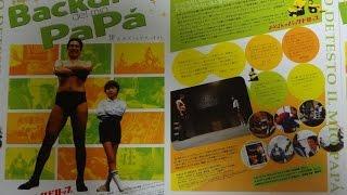 お父さんのバックドロップ 2004 映画チラシ 2004年10月9日公開 【映画鑑...