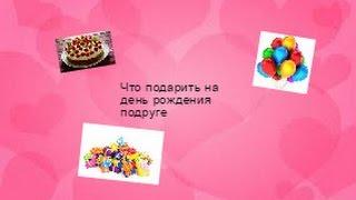 Что можно подарить на день рождения девочке
