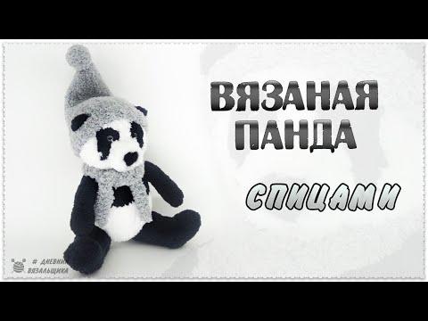 Вязаная панда спицами игрушка