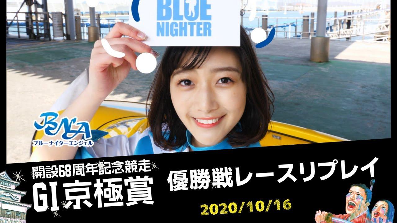 競艇 リプレイ 江戸川 レース