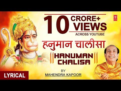 हनुमान चालीसा Hanuman Chalisa,Hindi English Lyrics,MAHENDRA KAPOOR,HD Video Song,Kalyug Aur Ramayan