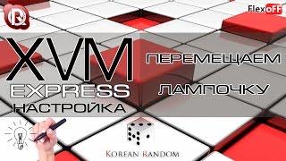 Express - Перемещаем лампочку