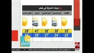 فيديو.. «الأرصاد»: انخفاض طفيف في الحرارة.. والقاهرة 35 درجة