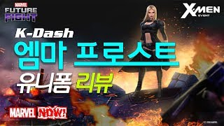 엠마 프로스트 유니폼 리뷰 - 마블 퓨처 파이트 Mar…