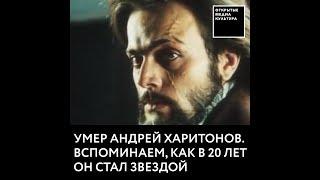 Умер Андрей Харитонов. Вспоминаем, как в 20 лет он стал Оводом и звездой