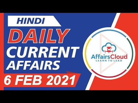Current Affairs 6 February 2021 Hindi | Current Affairs | AffairsCloud Today For All Exams