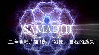 "三摩地影片第1部 - ""幻象,自我的迷失"" -Samadhi Part 1- Chinese Narration"