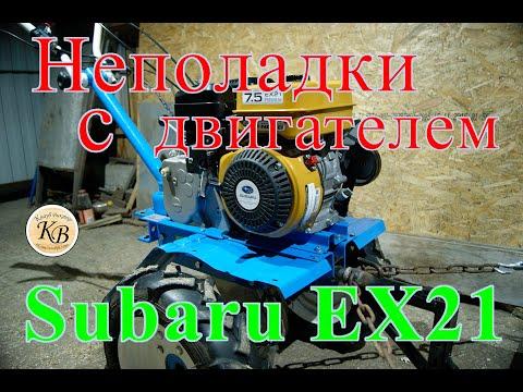Перебои в работе двигателя мотоблока НЕВА МБ2 с двигателем Subaru EX21
