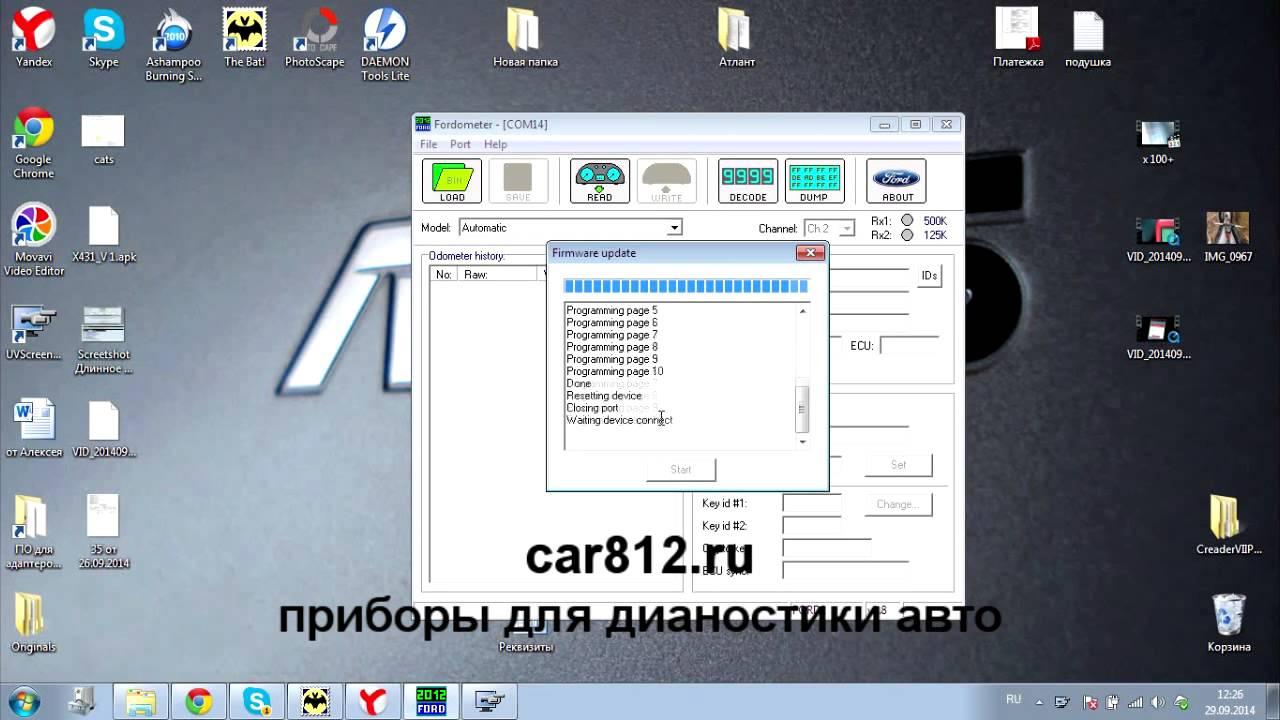 fordometer 2 видео
