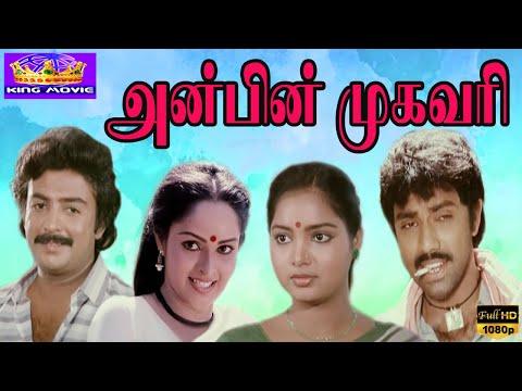 TAMIL MOVIE | ANBIN MUGAVARI | #MOHAN | #ILAYARAJA | TAMIL ONLINE MOVIES | HD
