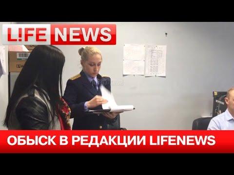 СК проводит в LifeNews обыск и изъятие документов