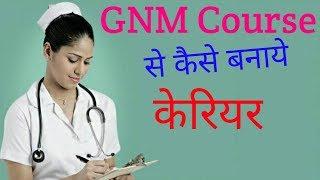 Gnm क्या है? इसे कैसे कर सकते हैं /Gnm कोर्स की पुरी जानकारी /Gnm kya hota hai