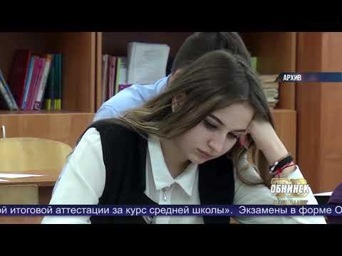 Новости Обнинска 14.05.2020.