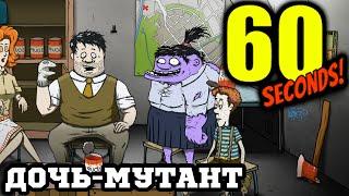60 Seconds - Мэри Джейн Мутант