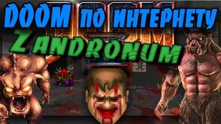 Как играть в Doom по интернету? (гайд)