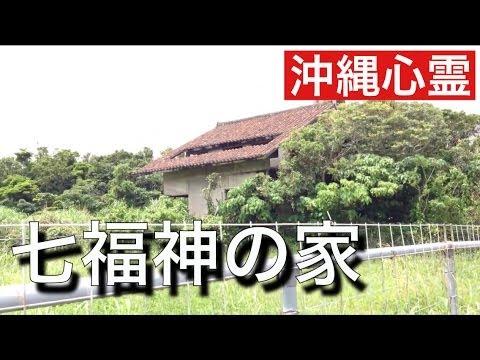 沖縄 心霊 スポット
