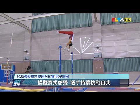 【體操】李智凱 唐嘉鴻 模擬賽挑戰自我/愛爾達電視20200811