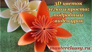 Оригами для начинающих. 3D цветок легко и просто: подробный видео урок(Всем привет. Я снова с вами и снова с мастер классом. Работать мы в этот раз будем с бумагой в технике оригами..., 2016-07-23T18:06:59.000Z)