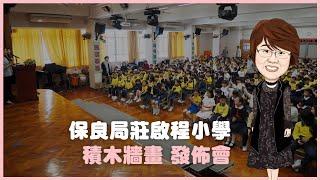 Publication Date: 2020-05-05 | Video Title: 保良局莊啟程小學 發佈會