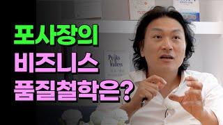 [9회] 포사장의 비즈니스 품질철학은? / 포동포동 시즌2